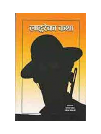 Lahure ka Katha By No Specified Author