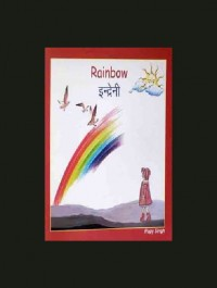 Rainbow By No Specified Author