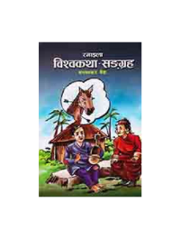 Ramaila Biswa Katha Sangraha By No Specified Author
